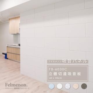 【日本Felmenon】DIY立體切邊吸音板 60x30CM 4片裝