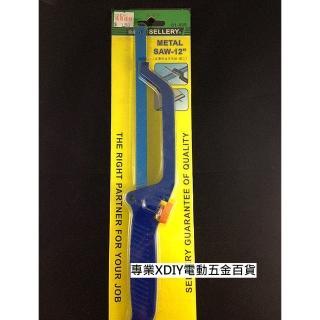 【SELLERY】81-809 專業級 手鋸 鐵鋸 鐵 木頭 塑膠 可用