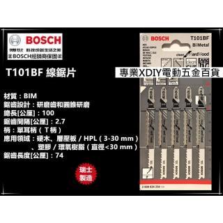 【BOSCH 博世】T101BF 單支 線鋸片 適用硬木/層壓板/HPL/玻纖強化塑