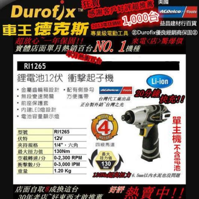 【車王 Durofix 德克斯】RI1265 單主機 12V鋰電式衝擊起子機 電鑽 非 bosch