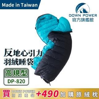 【Down power】反地心引力羽絨睡袋DP-820台灣製  JIS 90/10高海拔(中高海拔露營登山/雪地/-10度)