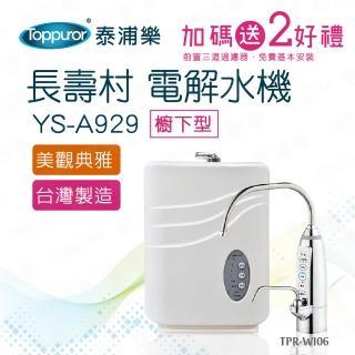 【Toppuror 泰浦樂】長壽村廚下型電解水機YS-A929(TPR-WI06本機送免費基本安裝)
