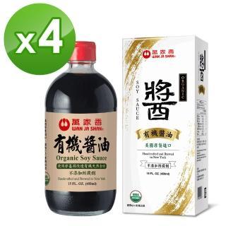 【萬家香】有機醬油x4瓶組(450ml/瓶)