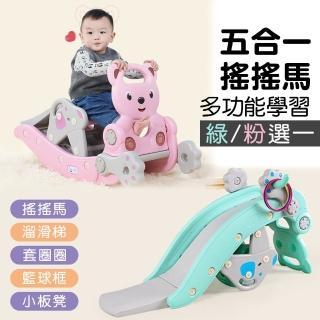 【i-Smart】小熊5合一多功能溜滑梯搖搖馬(周歲生日禮物首選)