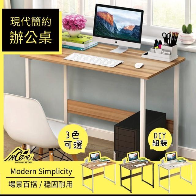 【Incare】現代簡約原木圓角加大辦公桌(3色)