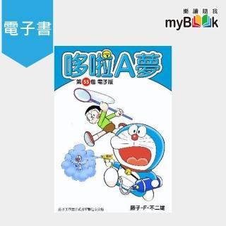 【myBook】哆啦A夢 第55包 電子版(電子書)