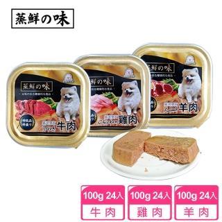 【寵物夢工廠】一箱24盒 / 蒸鮮之味犬用餐盒 1盒100g 台灣製 HACCP食安認證(雞肉/牛肉/羊肉 寵物餐盒)