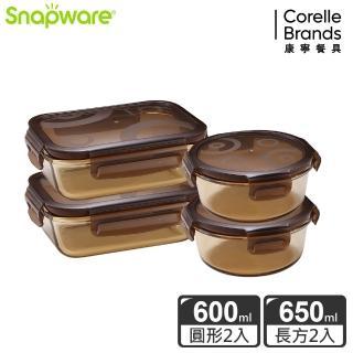 【Snapware 康寧密扣】琥珀色耐熱玻璃保鮮盒4件組(408)