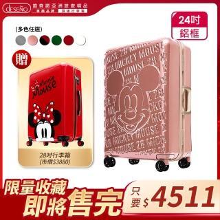 【Deseno★+0元多1件】Disney 皇家米奇復刻款24吋浮雕系列鋁框行李箱(多色任選)
