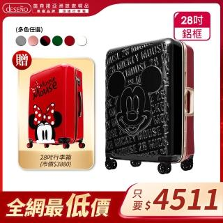 【Deseno超級品牌週★最後2天送好禮】Disney 皇家米奇復刻款28吋浮雕系列鋁框行李箱(多色任選)