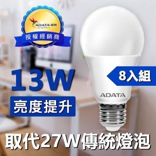 【ADATA】新二代 LED 13W E27 大廣角 CNS認證燈泡_8入組(白/黃光)
