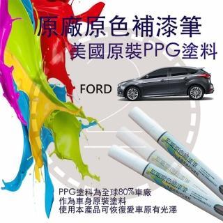 福特車系補漆筆(2017年後KUGA專用)(愛車刮痕救星 原廠原色)