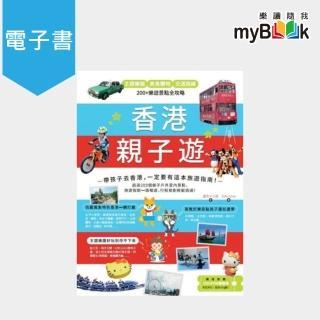 【myBook】香港親子遊:主題樂園 X美食購物 X 交通路線,200+樂遊景點全攻略(電子書)