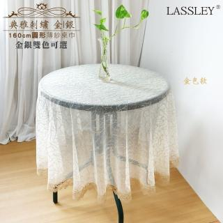 【Lassley蕾絲妮】典雅刺繡-圓桌巾160cm(蕾絲 桌巾 圓形 裝飾巾 花邊 金 銀)