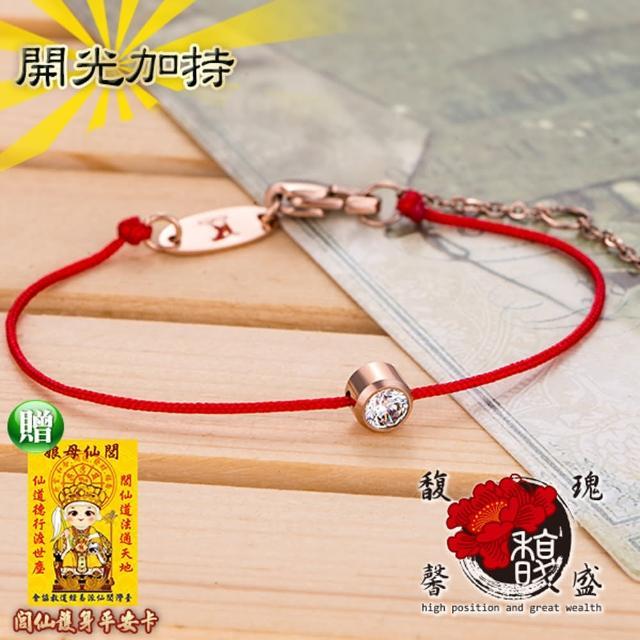 【馥瑰馨盛】幸福水鑽紅線手鍊-玫瑰電鍍水鑽手鏈手環-桃花情侶編織紅線(含開光加持)