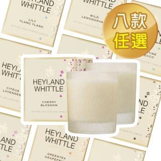 【H&W 英倫薇朵】經典系列香氛燭230g(8款任選)