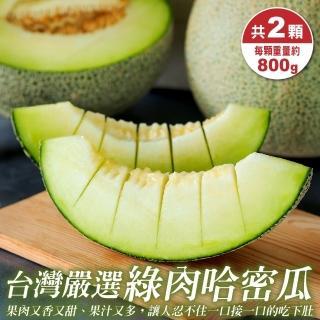 【WANG 蔬果】台灣嚴選頂級綠肉哈密瓜(2顆_800g/顆)