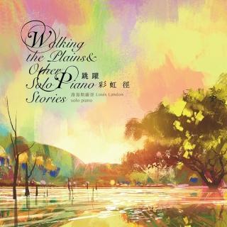 【金革唱片】路易斯蘭登:跳躍彩虹徑(新世紀鋼琴演奏)