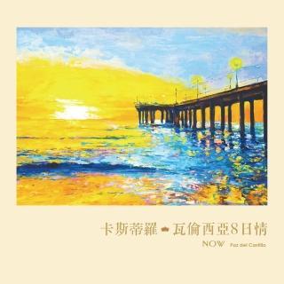 【金革唱片】卡斯蒂羅:瓦倫西亞8日情(新世紀鋼琴演奏)