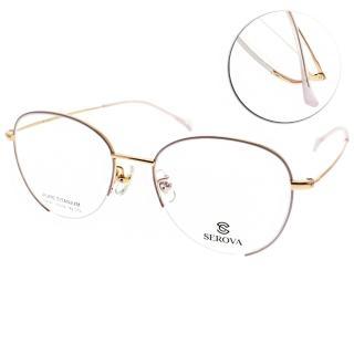【SEROVA 光學眼鏡】俏皮造型款眼鏡(粉-玫瑰金#SP291 C15)