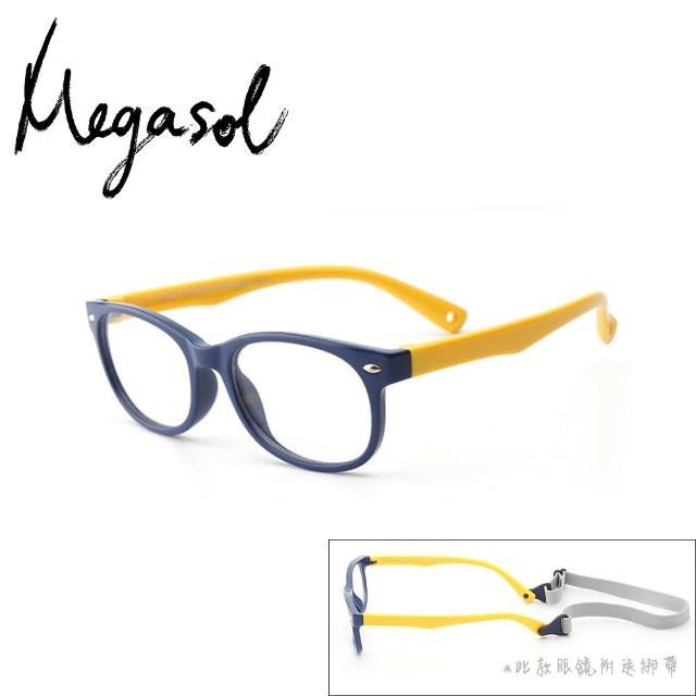 【MEGASOL】時尚美觀兒童平光眼鏡-可配鏡片即搭造型(有綁帶KD8144-三色可選)