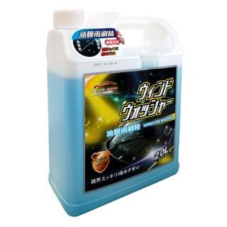 EILITE 油膜雨刷精2.0L(玻璃清潔|防霧|去油漬)