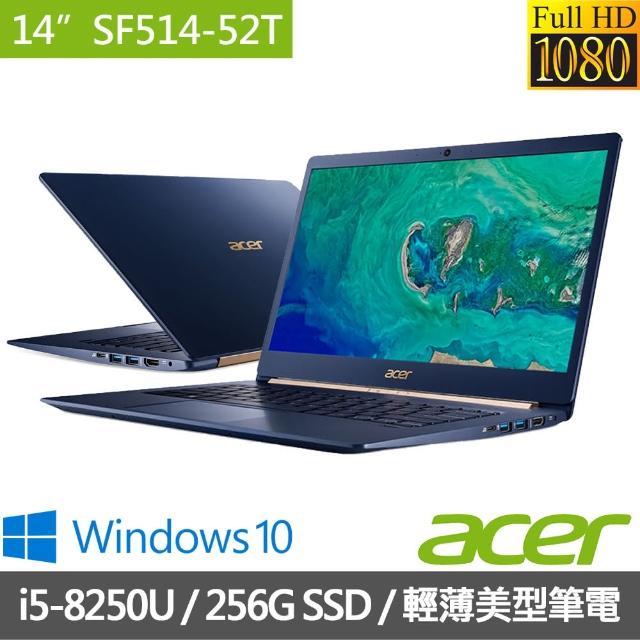 【Acer 宏碁】SF514-52T-57FV 14吋觸控超輕薄筆電-藍(i5-8250U/8G/256G SSD/Win10)