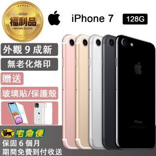 【Apple 蘋果】iphone 7 128G 4.7寸 指紋按鍵失效 需用虛擬按鍵(福利品 贈送玻璃保護貼 透明保護殼)