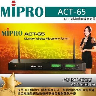 【MIPRO】ACT-65(超高頻無線麥克風/MU-90音頭/ACT-52H管身)