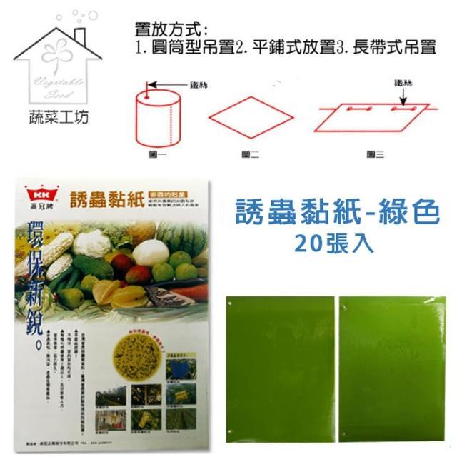 【蔬菜工坊003-A62】誘蟲黏紙-綠色20張入