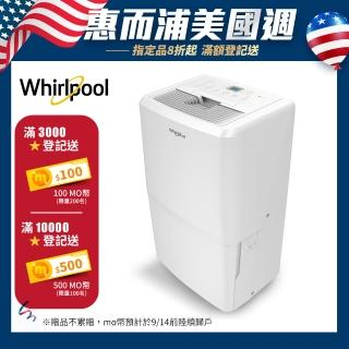 【Whirlpool惠而浦】26.5公升節能除濕機WDEE60AW(貨物稅減免$1200)