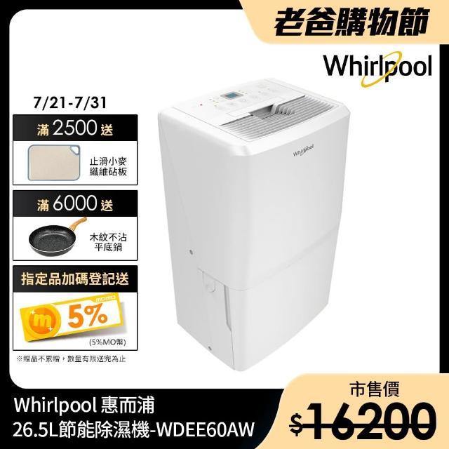 【Whirlpool 惠而浦】惠而浦 26.5L節能除濕機(WDEE60AW)