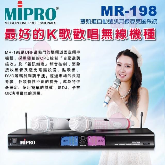 【MIPRO】MR-198(UHF無線麥克風/86b音頭)