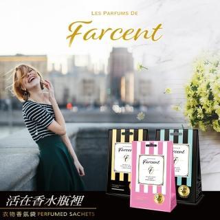 【Farcent香水】衣物香氛袋-小蒼蘭英國梨/鼠尾草海鹽/藍風鈴(3入/盒)