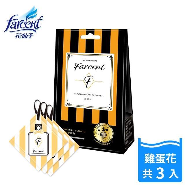 【Farcent香水】衣物香氛袋-小蒼蘭英國梨/鼠尾草海鹽/藍風鈴/雞蛋花/玫瑰烏木(3入/盒)
