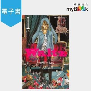 【myBook】Waltz華爾滋 01(電子書)