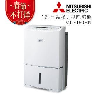 【MITSUBISHI 三菱】16L日本製大容量強力型除濕機(MJ-E160HN)