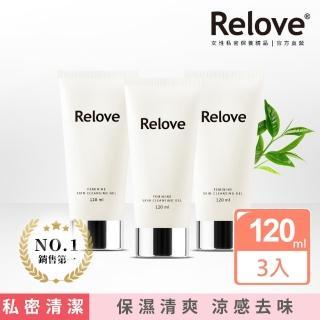 【Relove】私密肌胺基酸潔淨最優惠套組(120mlX3)