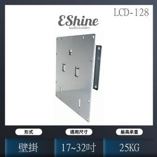 【EShine】液晶電視壁掛架(LCD-128)