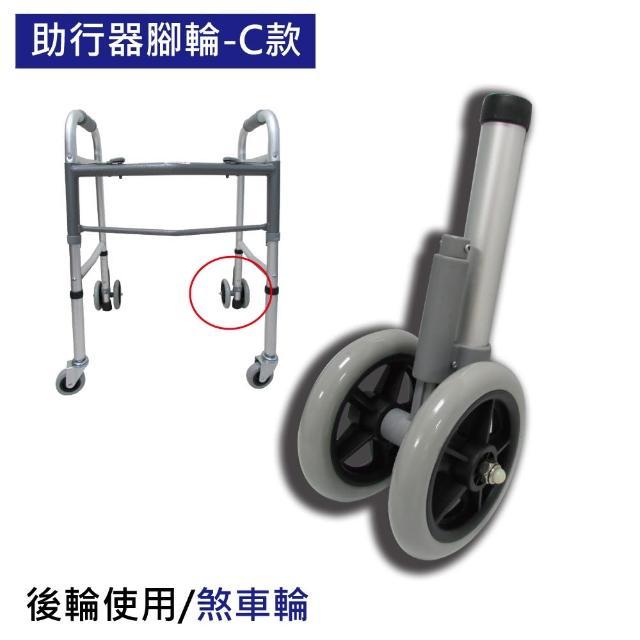 【感恩使者】助行器用腳輪C款 ZHCN1795-C(後輪使用/煞車輪)