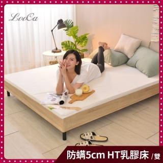 【LooCa】HT純淨5cm乳膠床墊-雙人5尺(法國防蹣認證表布-共兩色)