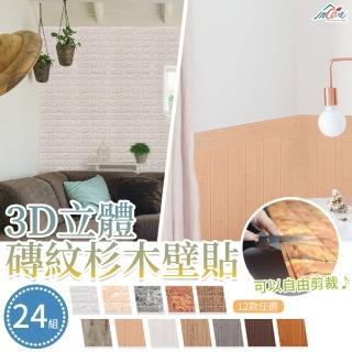 【Incare】3D立體磚紋杉木造型壁貼(24入組)