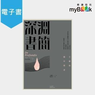 【myBook】深淵書簡:王爾德獄中情書(全新中譯本,收錄首次中譯王爾德論社會主義與說謊兩文、(電子書)