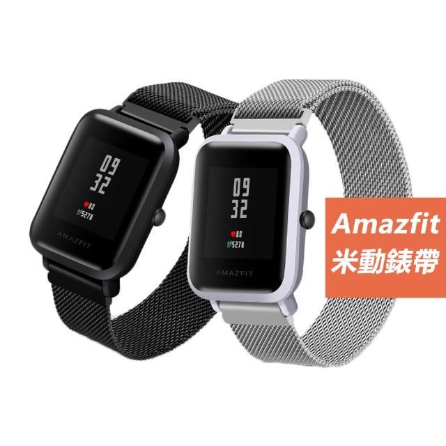 Amazfit Bip米動手錶青春版米蘭金屬錶帶