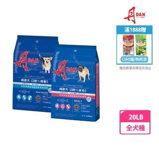 【DAN 丹】牛肉燕麥 營養膳食 9.08KG(寵物腸胃營養配方)