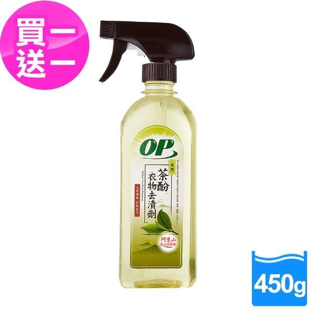 【OP-買1送1】天然茶酚衣物去漬劑450g(專門對付汙漬血漬)