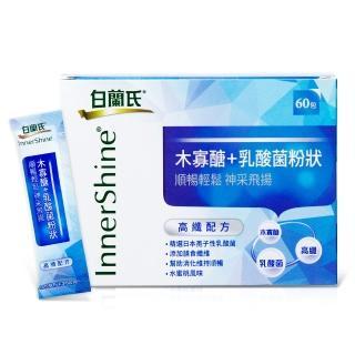 【白蘭氏】木寡醣+乳酸菌粉狀 高纖配方(60入/盒)