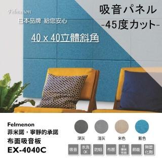 【日本Felmenon】立體切邊布面吸音板40x40CM 4片裝