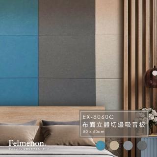 【日本Felmenon】DIY立體切邊布面吸音板 80x60CM 2片裝