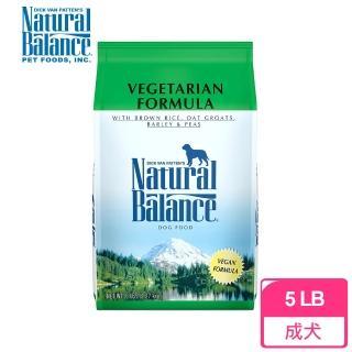 【Natural Balance】低敏全素蔬菜成犬配方-5磅(素食 狗飼料 飼料)